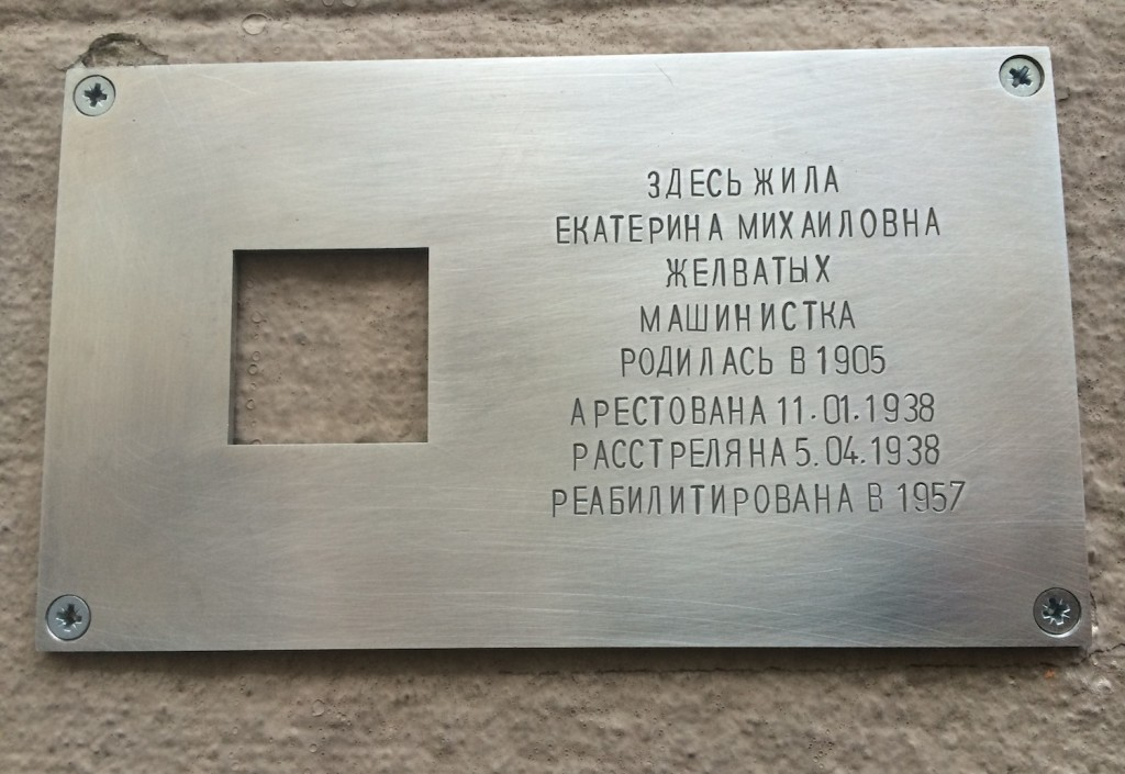 Last address plaque to Ekaterina Mihkailovna Zhelvatykh, Moscow, ul. Mashkova 16. Photograph by Mlarisa CC-BY-SA-4.0