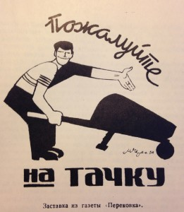Cartoon from the camp newspaper 'Perekovka', Ida Averbakh, Ot prestupleniia k trudu